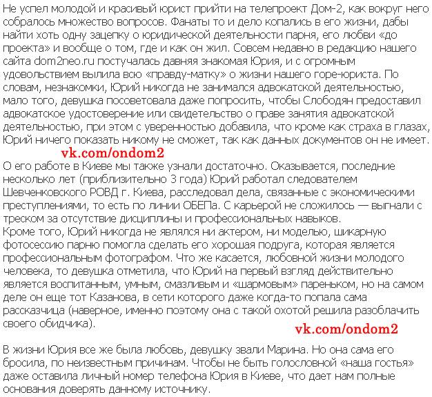 Статья про Юрия Слободяна