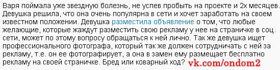 Заметка о Варваре Третьяковой