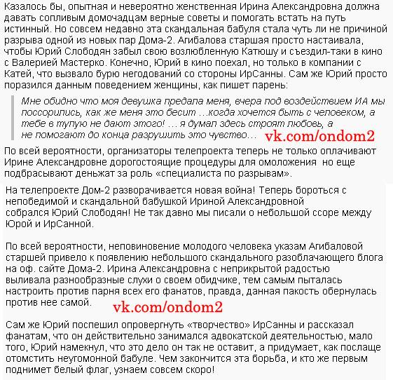 Статья о Юрие Слободяне и Ирине Александровне Агибаловой