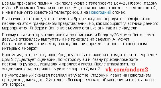 Статья про Ивана Барзикова и Либерж Кпадону