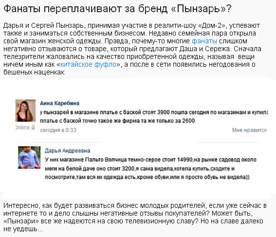 Статья про цены в магазине Дарьи и Сергея Пынзарей