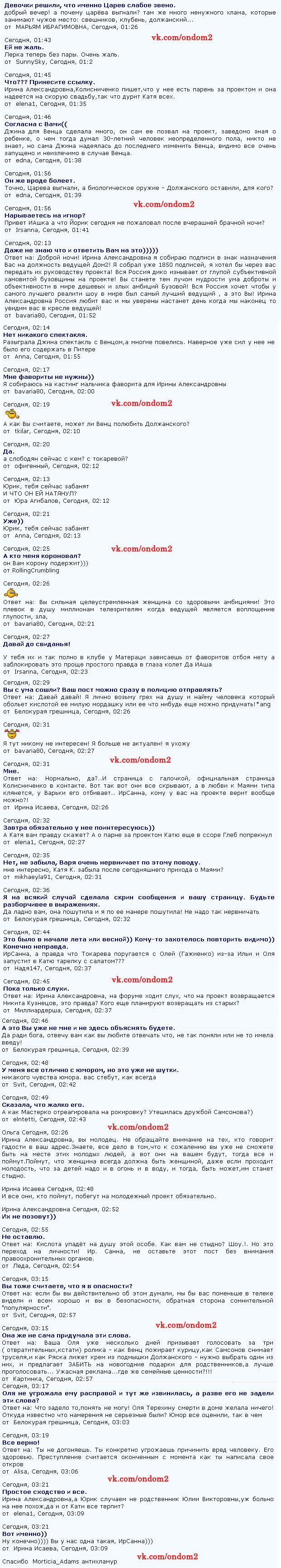 Переписка Ирины Александровны Агибаловой на официальном сайте дома 2