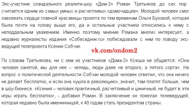 Статья про Романа Третьякова и Ксению Собчак