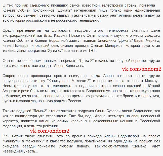 Статья про Алёну Водонаеву