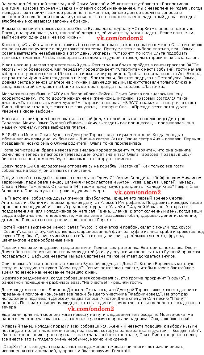 Статья о свадьбе Ольги Бузовой и Дмитрия Тарасова