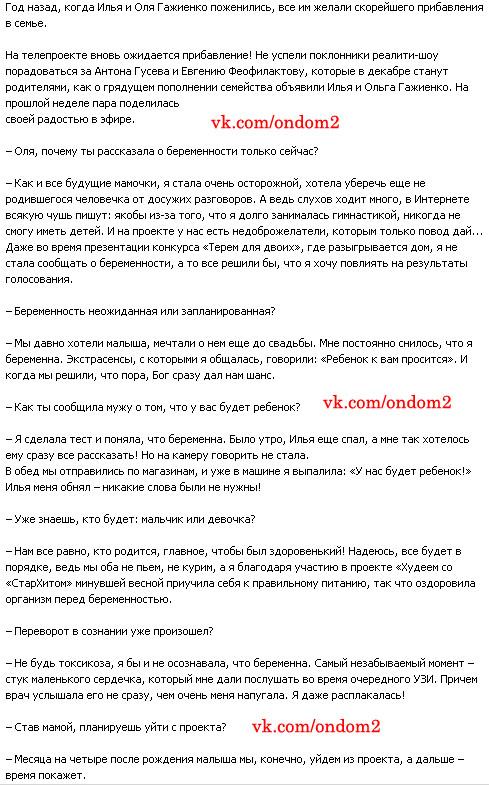 Статья про Илью и Ольгу Гажинеок