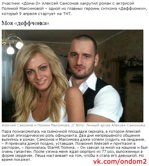 Статья об Алексее Самсонове и Полине Максимовой