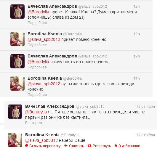 Переписка Ксении Бородиной с Вячеславом Александровым