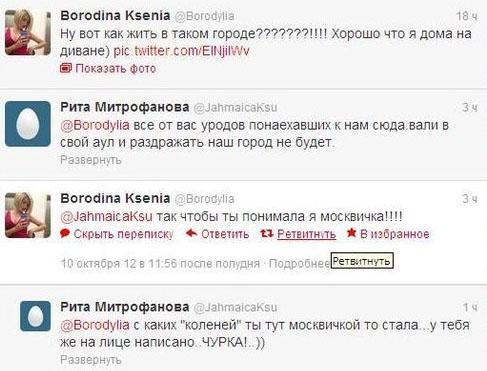 Переписка в твиттере Ксении Бородиной