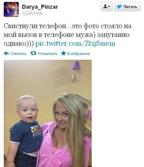 Твиттер Дарьи Пынзарь