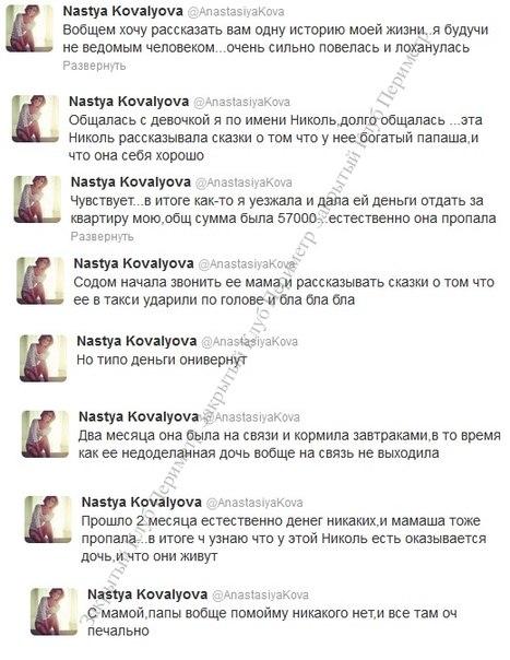 Анастасия Ковалёва в Твиттере