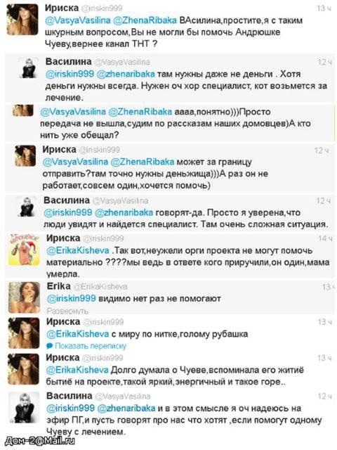 Василина Михайловская в твиттере