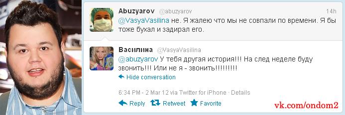 Переписка Евгения Абузярова и Василины Михайловской в твиттере