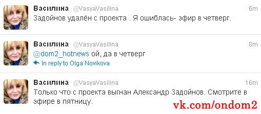 Твит об уходе Александра Задойнова
