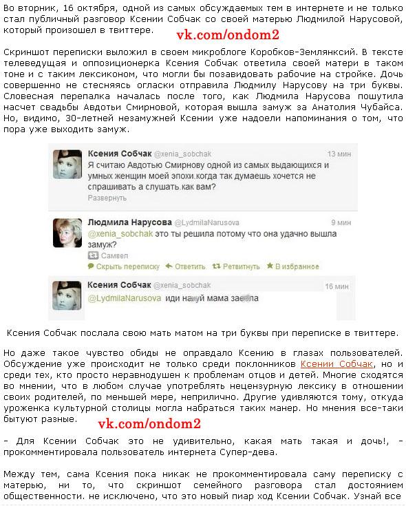 Статья о Ксении Собчак и Людмиле Нарусовой