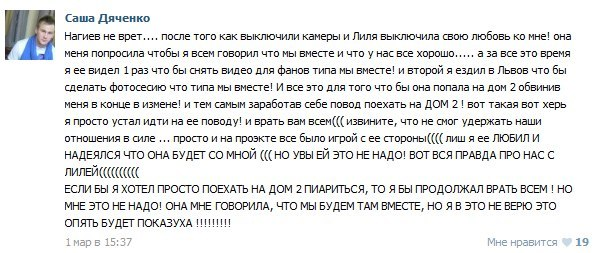 Александр Дяченко пишет вконтакте про Люлю Киш