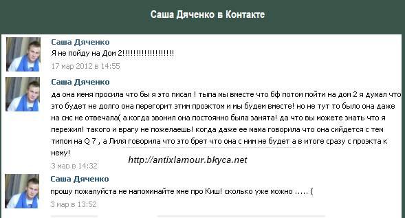 Александр Дяченко  вконтакте о Лиле Киш