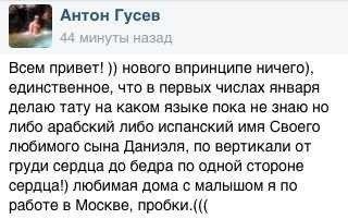 Антон Гусев вконтакте