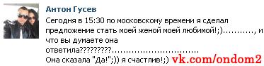 Сообщение Антона Гусева о свадьбе с Евгенией Феофилактовой вконтакте