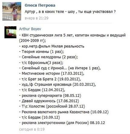 Артур Боев вконтакте