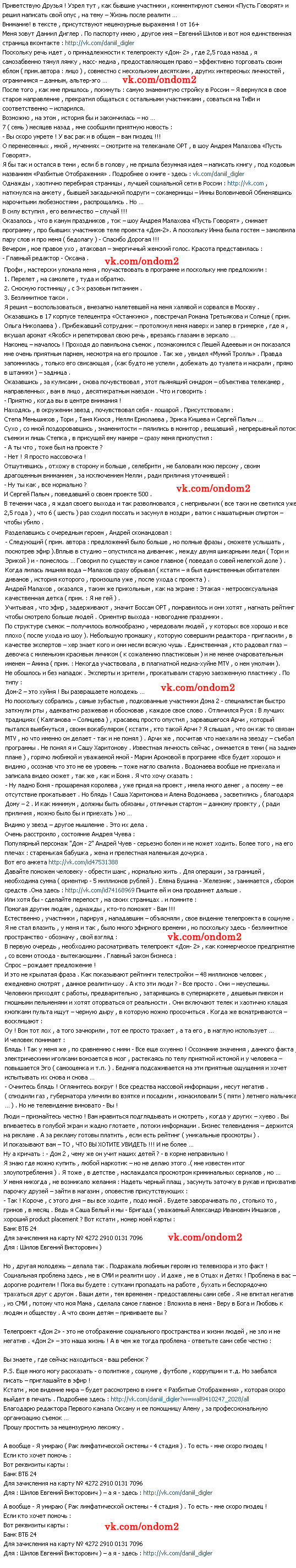 Даниил Диглер вконтакте