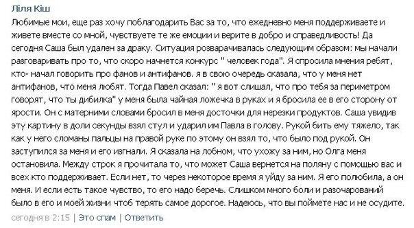 Лиля Киш в социальных сетях об уходе Задойнова