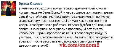 Эрика Кишева вконтакте