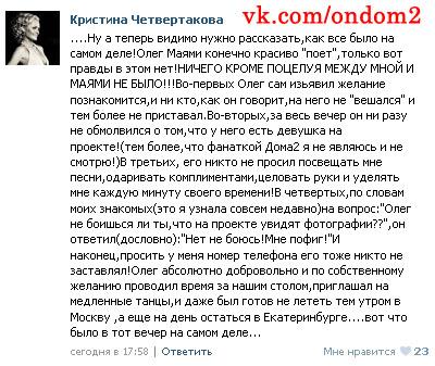 Кристина Четвертакова вконтакте