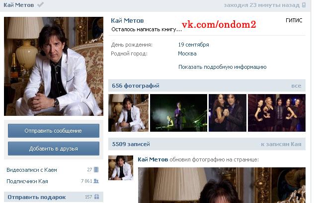 Страница Кая Метова вконтакте