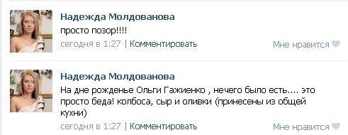 Надежда Молдованова вконтакте