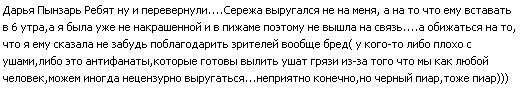 Даша Пынзарь вконтакте