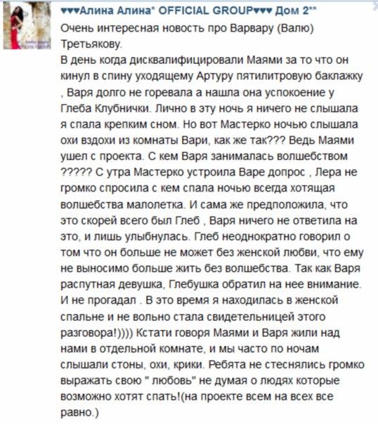 Сплетни про Глеба Жемчугова и Варвару Третьякову