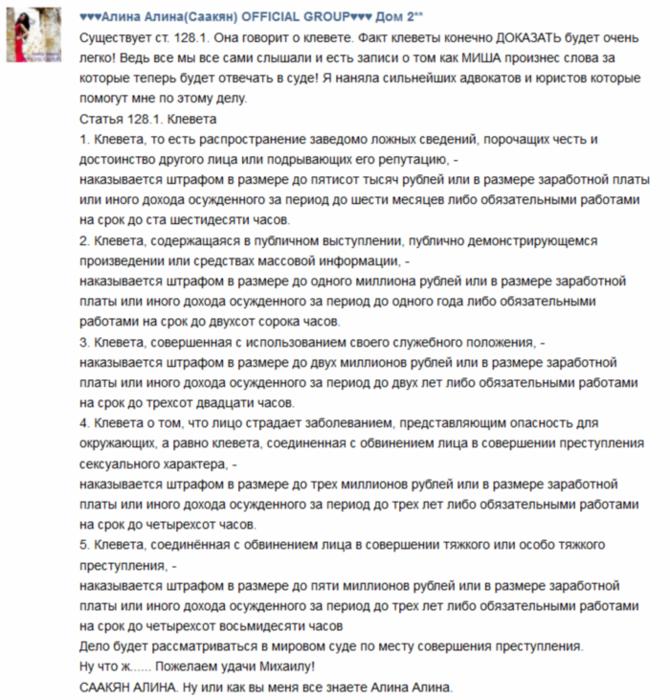 Алина Алина (Саакян) вконтакте