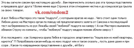 Комментарий про Либерж Кпадону, Оксану Стрункину и Валерию Мастерко