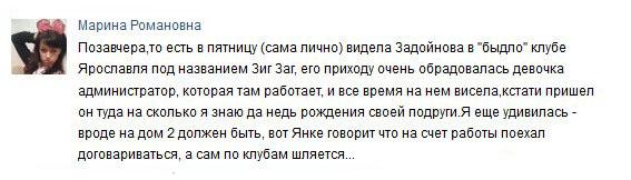 Свидетель про Александра Задойнова
