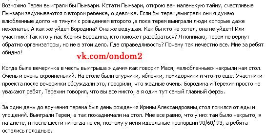 Алина Саакян о Дарьи Пынзарь, Сергее Пынзарь, Ксении Бородиной и Михаиле Терёхине