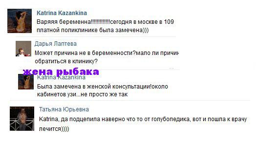 Слухи про беременность Варвары Третьяковой