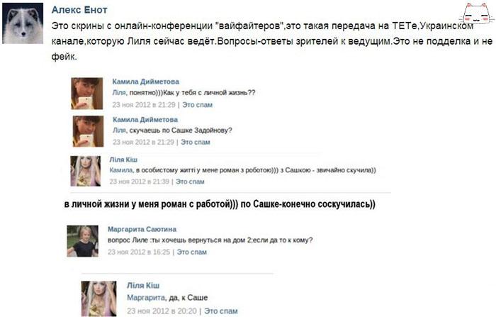 Лиля Киш вконтакте