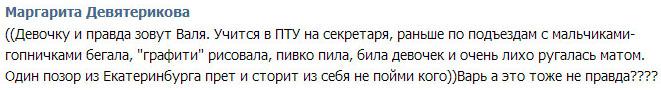 О Варваре Третьяковой