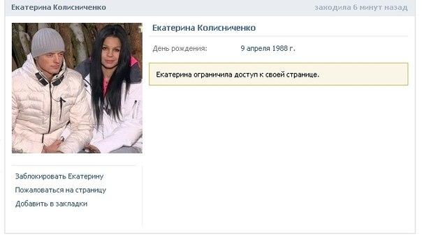 Страница Екатерины Колисниченко вконтакте