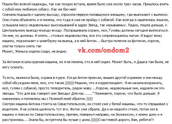 Статья про выписку Евгении Феофилактовой (Гусевой)