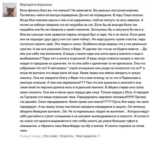 Мнение о Екатерине Колисниченко