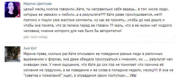 Мнение о Екатерине Колисниченко (2)