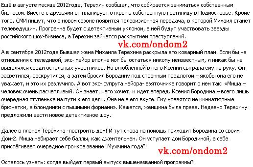 Статья про бизнес Михаила Терёхина
