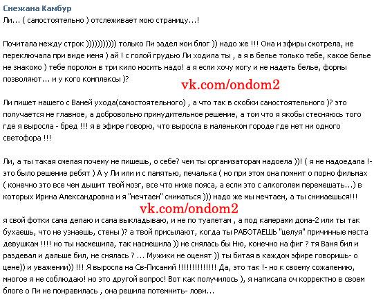 Снежана Камбур вконтакте