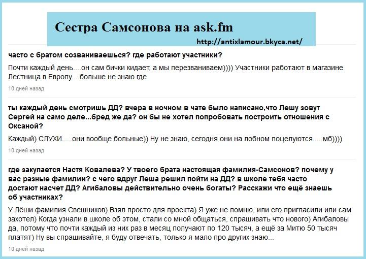 Вика Свешникова о зарплатах