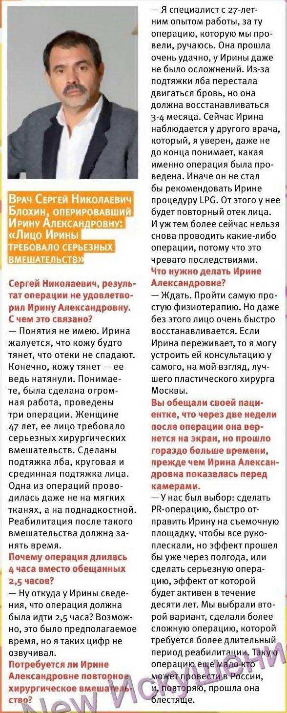 Профессор Блохин Сергей Николаевич, интервью