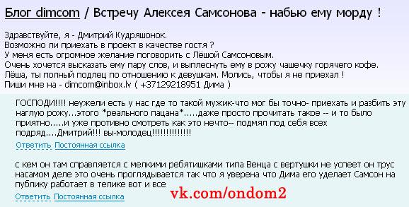 Блог Дмитрия Кудряшонка про Алексея Самсонова