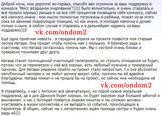Блог Евгении Феофилактовой на официальном сайте дома 2