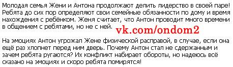 Блог Екатерины Токаревой про Антона Гусева и Евгению Феофилактову